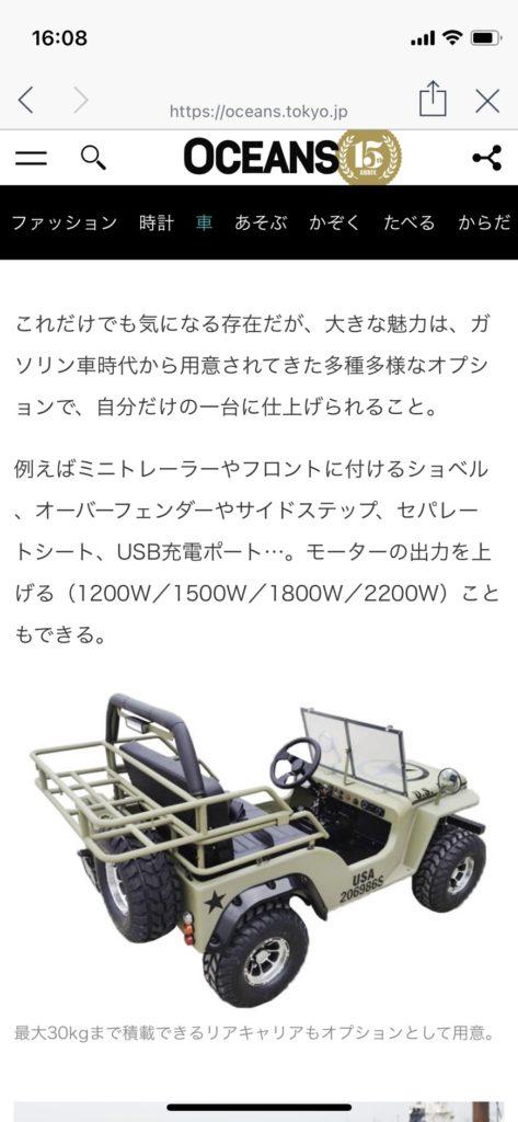 EVミニジープ ミニジープの登録 EVミニジープの速度 ミニジープパーツ